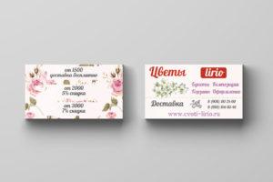 Дизайн визиток цветочного магазина на заказ