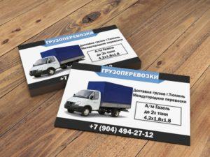Заказать дизайн визиток грузоперевозок
