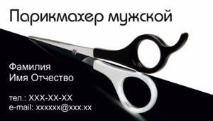 Дизайн визиток для парикмахеров фото
