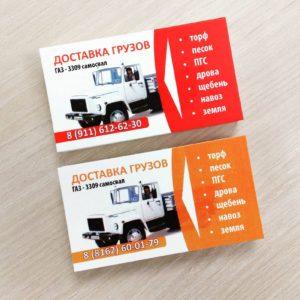 Дизайн визиток грузоперевозок фото