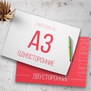 Изготовление листовок А3