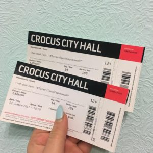 Билеты на концерт на заказ