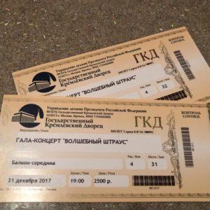 Билеты на концерт в Москве