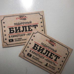 Билеты для кинотеатров в Москве