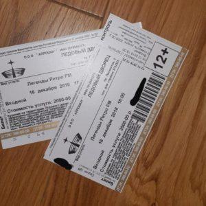 Входные билеты в Москве
