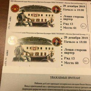 Печать цветных билетов
