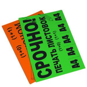 Цветные листовки на заказ