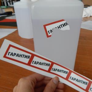 Печать гарантийных стикеров