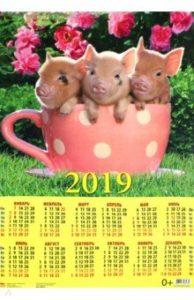 Календари на 2019 год в Москве