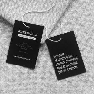 Бирки на одежду в Москве