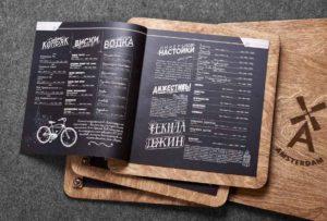 Заказать дизайн меню
