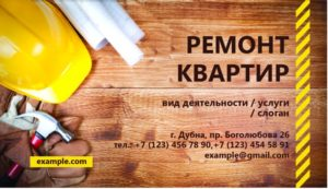 Заказать дизайн визиток по ремонту квартир