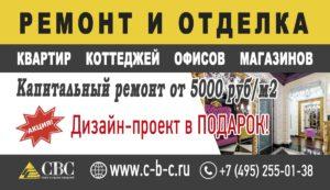 Дизайн визиток по ремонту квартир фото