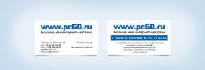 Дизайн визиток интернет-магазина на заказ