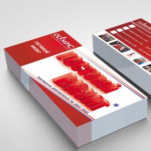 Цифровое изготовление листовок малым тиражом
