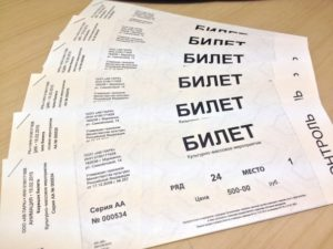Изготовление билетов на концерт