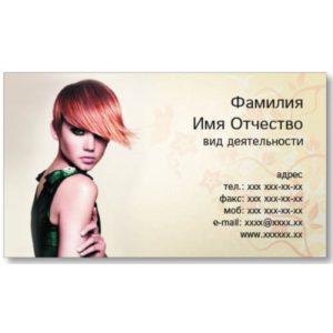 Дизайн визиток для парикмахеров в Москве