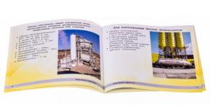 Изготовление брошюр А6