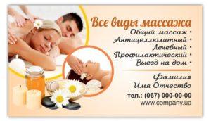 Дизайн визиток для массажиста фото