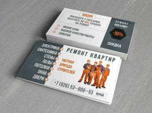 Дизайн визиток по ремонту квартир на заказ