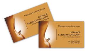 Дизайн визиток для массажиста в Москве