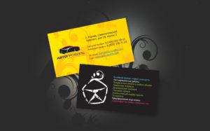 Дизайн визиток автосервиса в Москве