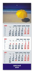 Заказать квартальные календари на 1 пружине