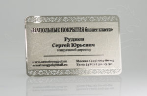Дизайн визиток директора в Москве