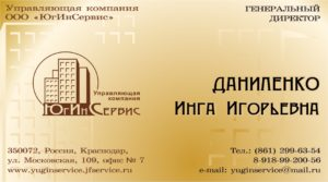 Дизайн визиток строительных компаний на заказ