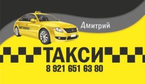 Дизайн визиток для такси