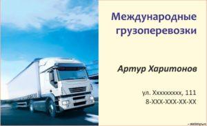 Дизайн визиток транспортных компаний на заказ