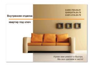 Дизайн визиток по ремонту квартир в Москве