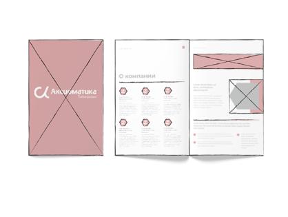 Дизайн буклетов_брошюр